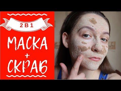 МАСКА СКРАБ для лица By-cosmetics Milky Way / 2в1
