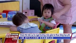 Đài PTS – bản tin tiếng Việt ngày 5 tháng 2 năm 2021