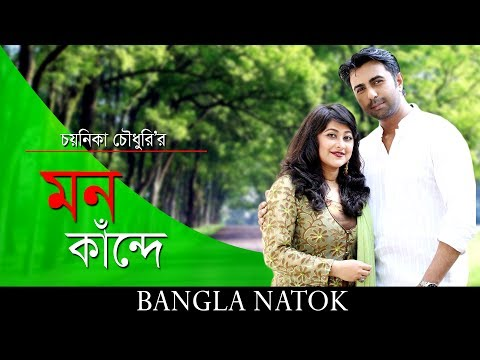 Download Mon Kande   Bangla Natok   Chayanika Chowdhury   Sumaiya Shimu, Apurb HD Mp4 3GP Video and MP3