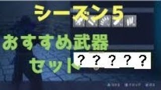 シーズン5のおすすめ武器構成を大公開!!【フォートナイト#12】