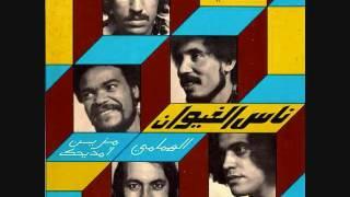 Nass El Ghiwane (2 Cds) - فلسطنيات - الالهمامي  مزين أمديحك  / ناس الغيوان