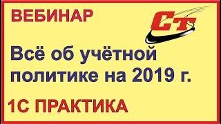 Учетная политика на 2019 год