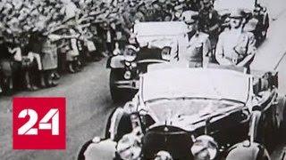 Лавров: уроки Мюнхенского сговора должны стать для нас предостережением - Россия 24