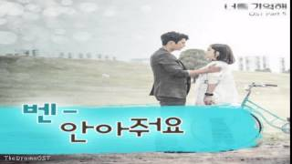 Ben - Hug Me (안아줘요) I Remember You OST Part.5