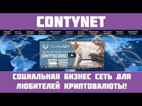 Contynet - Социальная бизнес сеть! Платит с 2017 года!