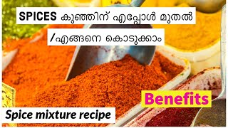 How and when to introduce spices for ur baby..#babyfoodmalayalam,#babytipsmalayalam,