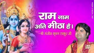 Ram Naam Ati Meetha Hai – Hindi - bhajan || SHRI SANJEEV KRISHNA THAKUR JI