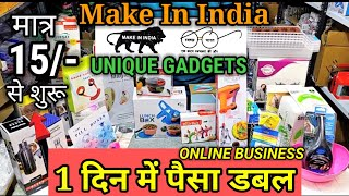 CHEAPEST SMART GADGETS MAKE IN INDIA | ONLINE BUSINESS PRODUCTS IN CHEAPEST PRICE | ALL NEW PRODUCTS