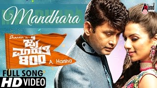 Mandhara Official Video Song