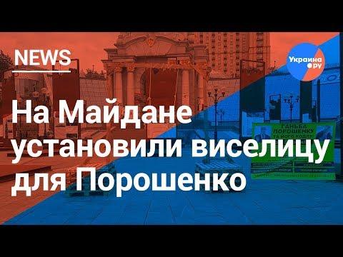 В центре Киева установили виселицу для Порошенко и его команды