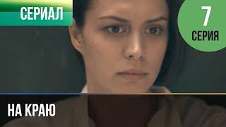 ▶️ На краю 7 серия | Премьера / 2019 / Остросюжетная драма