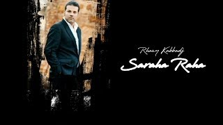 تحميل اغاني Rhany Kabbadj - Saraha Raha (Official Audio) MP3