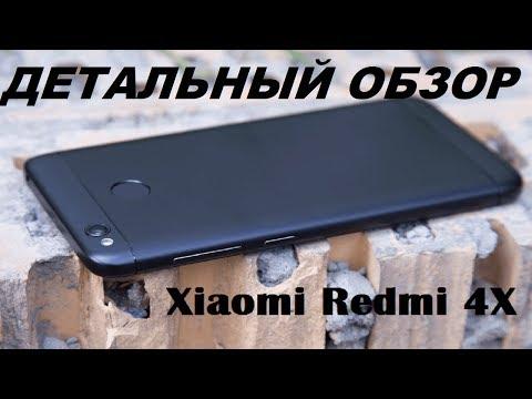 Детальный обзор Xiaomi redmi 4x / Отзыв владельца