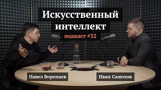 Павел Воропаев | Цифровая трансформация | Подкаст #32