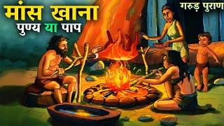 गरुड़ पुराण : के अनुसार मांस खाना पुण्य है या पाप जानिए एक अनसुनी कहानी // Krishna story