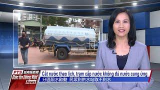 Đài PTS – bản tin tiếng Việt ngày 8 tháng 4 năm 2021