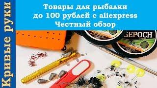 Товары для рыбалки до 100 рублей с aliexpress Честный обзор