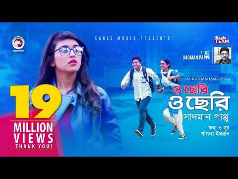 Download O Cheri O Cheri | Ankur Mahamud Feat Sadman Pappu | Bangla New Song 2018 | Official Video HD Mp4 3GP Video and MP3