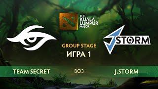 Team Secret vs J.Storm (карта 1), The Kuala Lumpur Major   Групповой этап