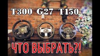 THRUSTMASTER T150, T300, G27 - ОБЗОР/СРАВНЕНИЕ