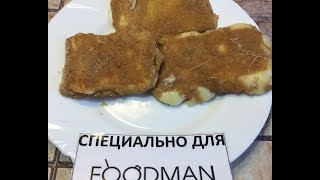 Жареный в панировке сыр: рецепт от Foodman.club