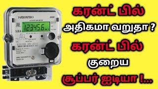 கரண்ட் பில் குறைய சூப்பரான ஐடியா ! How To Reduce Electricity Bill