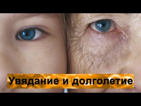 В.Кирсанова «Увядание и долголетие»