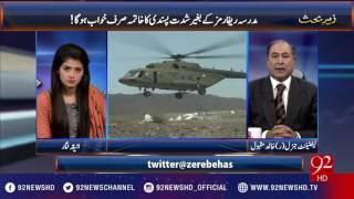 India tries to put  direct pressure on Pakistan (Zair E Behas) - 06-01-2017 - 92NewsHD