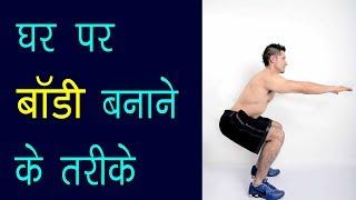 घर पर परफेक्ट बॉडी बनाने के तरीके - Health tips Hindi - Download this Video in MP3, M4A, WEBM, MP4, 3GP
