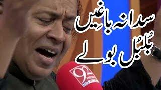 Kalam rafaqat ali khan   Sada Na Baghi Bulbul   - YouTube