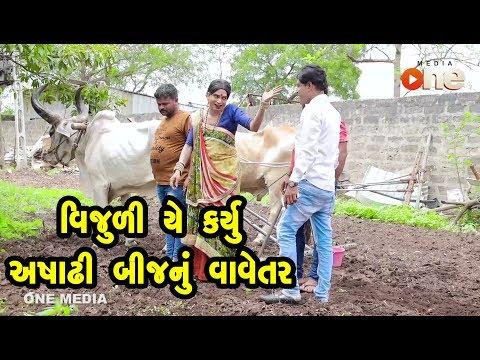 Vijuli ye Karyu Ashadhi Bij nu Vavetar     Gujarati Comedy   One Media