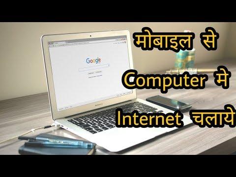    एंड्राइड मोबाइल फ़ोन से कंप्यूटर में internet कैसे kare    Hindi   