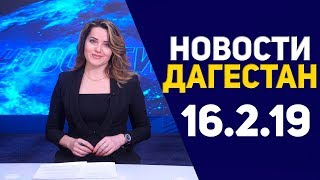 Новости Дагестана за 16.02.2019 год