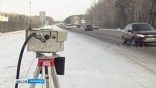 На дорогах Зауралья стало больше передвижных камер видеофиксации. Законна ли их