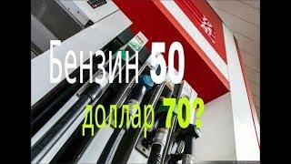 Крым Бензин 50 Доллар 80 ? Сечин Средний класс ЧМ 2018 Россия Германия