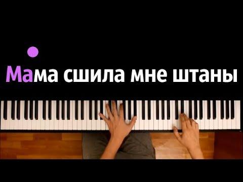 Мама сшила мне штаны ● караоке | PIANO_KARAOKE ● ᴴᴰ + НОТЫ & MIDI