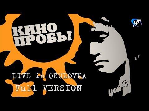 КИНОпробы 2017 LIVE in OKULOVKA Full Version