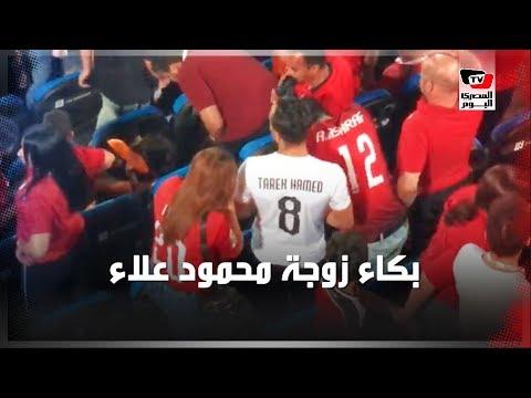 زوجة محمود علاء تبكي عقب توديع المنتخب المصري لأمم أفريقيا