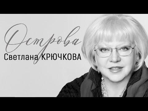 Светлана Крючкова // Острова @Телеканал Культура