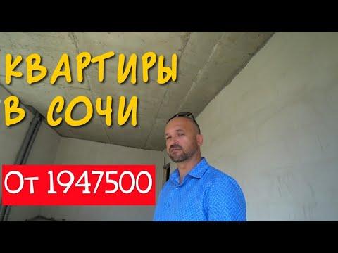 Квартиры в Сочи от 1947500 рублей
