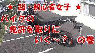 番外編♯1 「超・初心者女子 バイクの免許を取りに行く~?」