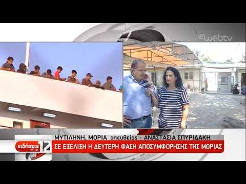 Συνεχίζεται η διαδικασία αποσυμφόρησης της Μόριας   03/09/2019   ΕΡΤ