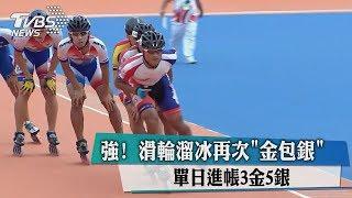 強!滑輪溜冰再次「金包銀」 單日進帳3金5銀