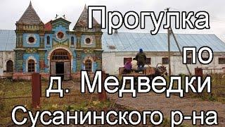 VLOG: Прогулка по д. Медведки Сусанинскогор-на.