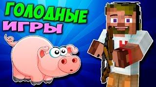 ч.52 - Наивная свинка :D - Minecraft Голодные игры
