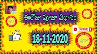 18/11/2020 omkaram today episode |#chakristudio| Devi sri guruji today episode