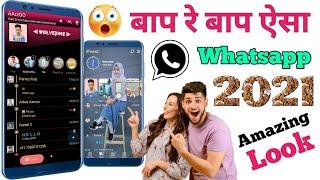 Whatsapp Update 2021   Whatsapp Amazing Look   Whatsapp New Features   In Hindi