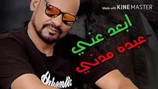 تحميل اغاني عبده مدني ( ابعد عني خليني) للفنان الرائع كمال ترباس MP3