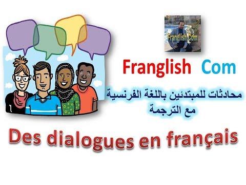 Download French Conversation Dialogues En Français Video 3GP Mp4 FLV