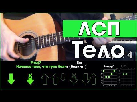 ЛСП - Тело \ Разбор песни на гитаре \ Аккорды и бой